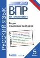 Русский язык 5 кл. Всероссийские проверочные работы. Виды языковых разборов